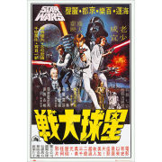 Star Wars Hong Kong One Sheet - Maxi Poster - 61 x 91.5cm