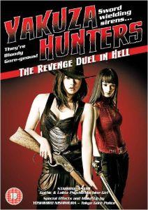 Yakuza Busting Girls - Part 2