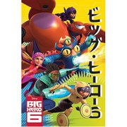 Disney Big Hero 6 Wild - 24 x 36 Inches Maxi Poster