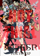 Tokyo ESP - Collector's Edition