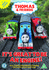Thomas & Friends Its Great To Be An Engine: Image 1