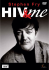 Stephen Fry - HIV And Me: Image 1
