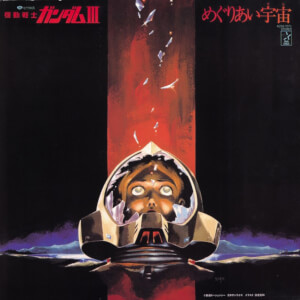 King Records - Mobile Suit Gundam-III: Meguriai Sora