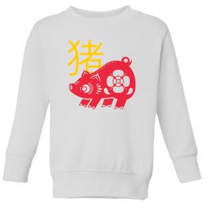 Chinese Zodiac Pig Kids' Sweatshirt - White