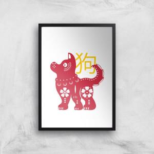 Chinese Zodiac Dog Giclee Art Print