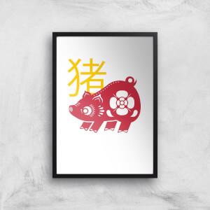 Chinese Zodiac Pig Giclee Art Print