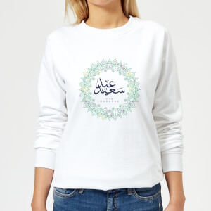 Eid Mubarak Pattern Wreath Women's Sweatshirt - White