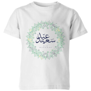 Eid Mubarak Pattern Wreath Kids' T-Shirt - White