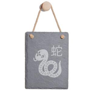 Chinese Zodiac Snake Engraved Slate Memo Board - Portrait