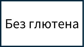 Безглютеновая