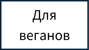 Веганская