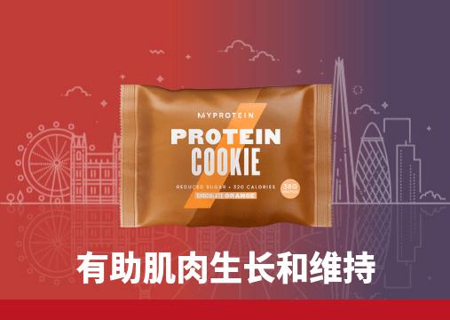 蛋白曲奇饼干