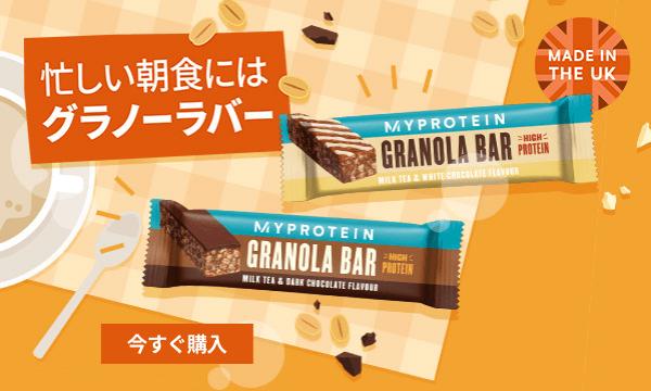 Granola Campaign