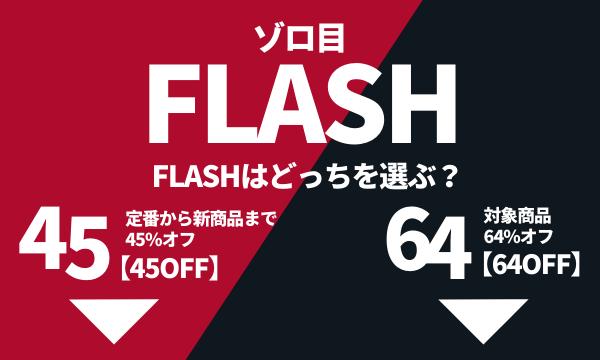 10/10 Zorome FLASH Sale 2020