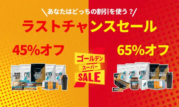 4/4 Zorome FLASH Sale 2020