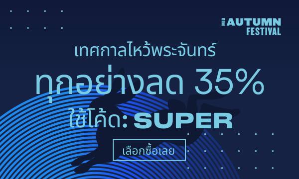 Enjoy 38% off sitewide use code: SUPER